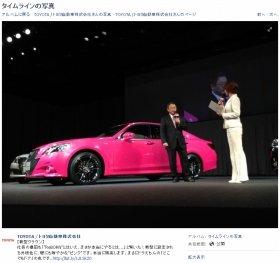 「ここまでピンクだとは…」と世間を驚かせた新型クラウン(トヨタ公式Facebookページから)