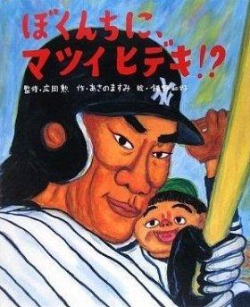 松井選手関連本の中でも異彩を放つ絵本『ぼくんちに、マツイヒデキ!?』