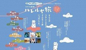 「イイこと発見!ハレルヤ旅」特設サイト
