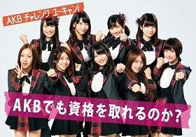 AKB48の横山由依さんは、資格を取れるのか?