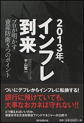 『2013年、インフレ到来』(平山賢一著、朝日新聞出版)