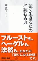 『強く生きるために読む古典』