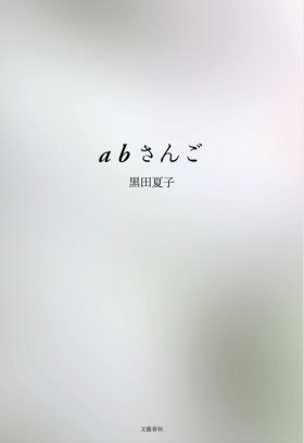 『abさんご』(黒田夏子著、文藝春秋)
