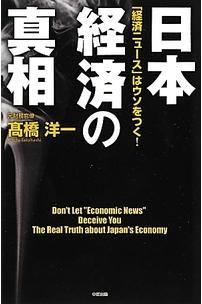 『日本経済の真相 「経済ニュース」はウソをつく!』