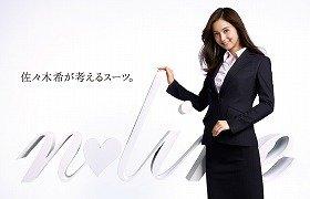 「n-line by nozomi」をプロデュースする佐々木希さん