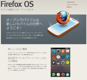 「Firefox OS」公式サイトより。KDDIが端末発売を検討している