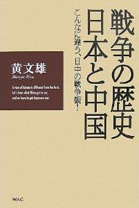 『戦争の歴史・日本と中国』