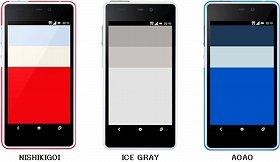 3色を用意