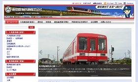 鹿島臨海鉄道ホームページ