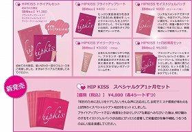 「HIP KISS」シリーズ