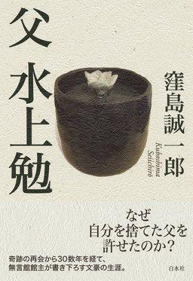 『父 水上勉』(窪島誠一郎著、白水社)