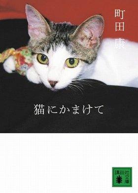 『猫にかまけて』(町田康著、講談社文庫)