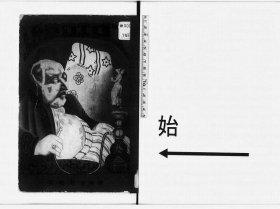 「エロエロ草子」表紙(国会図書館デジタル化資料より)。電子書籍とはいえ、80年を経て刊行される