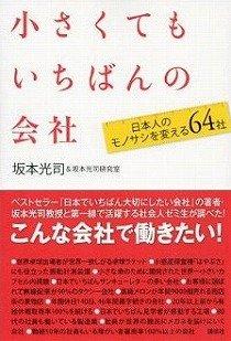 『小さくてもいちばんの会社 日本人のモノサシを変える64社』(講談社)