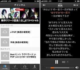 (左)チャンネル選択画面 (右)新たに搭載されたリアルタイムの歌詞表示機能