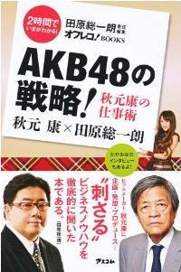 『AKB48の戦略! 秋元康の仕事術』