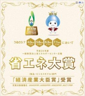 ルームエアコン「うるさら7」が省エネ大賞で「経済産業大臣賞」を受賞した