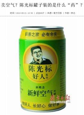 中国で話題の「新鮮な空気」。「陳さんの笑顔」が描かれている
