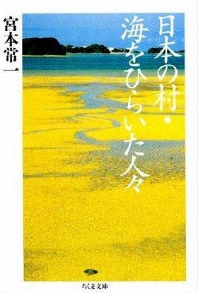 『日本の村・海をひらいた人々』(宮本常一著、ちくま文庫)