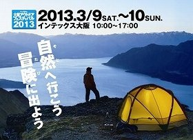 「日本最大級」のアウトドア・レジャー総合イベント