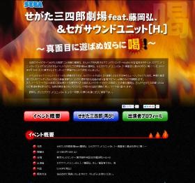 公式サイトから。せがた三四郎の復活が発表された