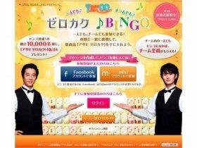 オープンキャンペーン『ゼロカク♪BINGO』を開催中