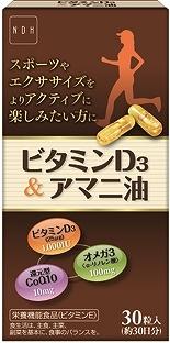 サプリメント「ビタミンD3&アマニ油」