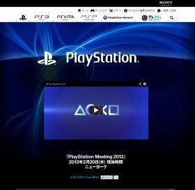 どうなる「PS4」(画像はSCEの告知サイト)