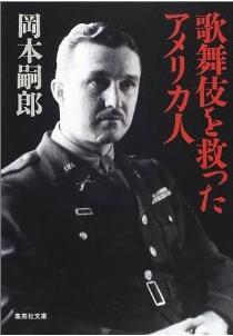 『歌舞伎を救ったアメリカ人』