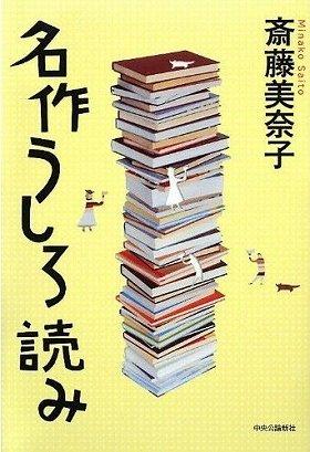 『名作うしろ読み』(斎藤美奈子、中央公論社)