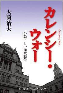 『カレンシー・ウォー 小説・日中通貨戦争』