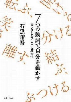 『7つの動詞で自分を動かす ~言い訳しない人生の思考法』(実業之日本社)