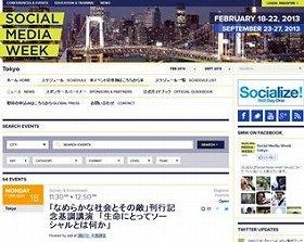「Social Media Week TOKYO」ウェブサイト