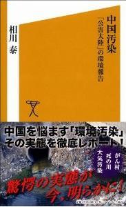 『中国汚染 「公害大陸」の環境報告』