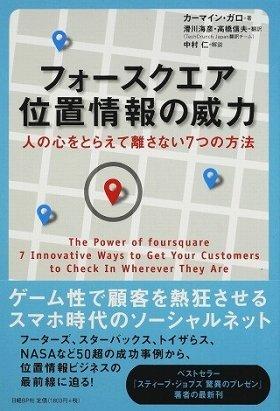 『フォースクエア 位置情報の威力』(カーマイン・ガロ著、日経BP社)