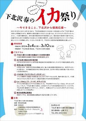 「下北沢 春のイカ祭り」のポスター