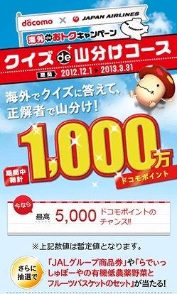 docomo × JAPAN AIRLINES海外deおトクキャンペーン