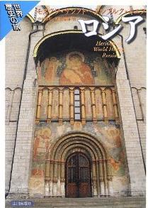 世界歴史の旅 ロシア モスクワ・サンクトペテルブルク・キエフ