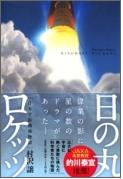 『日の丸ロケッツ 日本宇宙開発物語』
