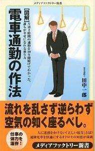 『[図解]電車通勤の作法』(田中一郎著、メディアファクトリー新書)