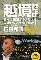 『越境せよ! 日本で絶望するより国境のない世界で稼げ』
