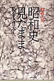 『昭和史見たまま』