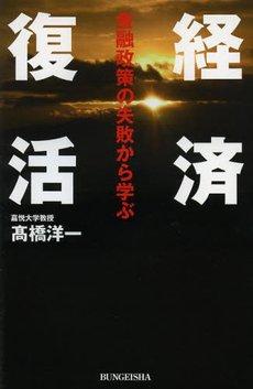 高橋洋一氏の近著『経済復活 金融政策の失敗から学ぶ』(文芸社)