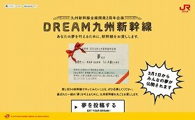 「DREAM九州新幹線」特設サイト