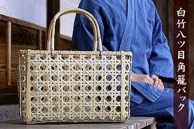 八ツ目模様の竹編み