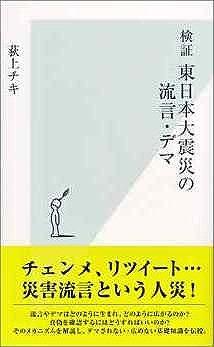 『検証 東日本大震災の流言・デマ』(荻上チキ著、光文社新書)
