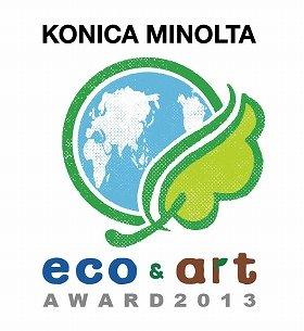 入選作展が始まった「KONICA MINOLTA エコ&アート アワード 2013 supported by Pen」