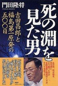 『死の淵を見た男』(門田隆将著、PHP研究所)
