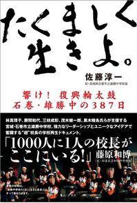 『たくましく生きよ。 響け! 復興輪太鼓 石巻・雄勝中の387日』