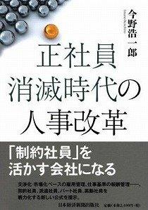 『正社員消滅時代の人事改革』(今野浩一郎著、日本経済新聞出版社)